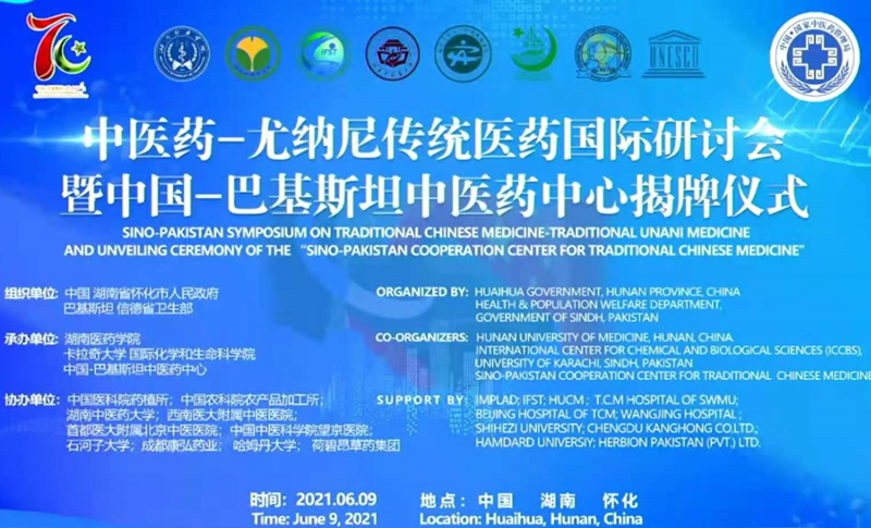 China, Pakistan to strengthen cooperation on TCM, TUM